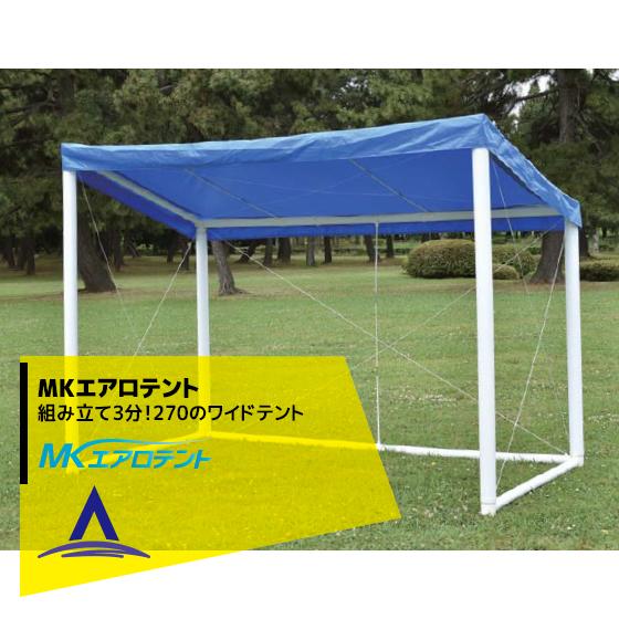 【★エントリーでP10倍★】 【MKエアロテント】組み立て3分!270のワイドテント