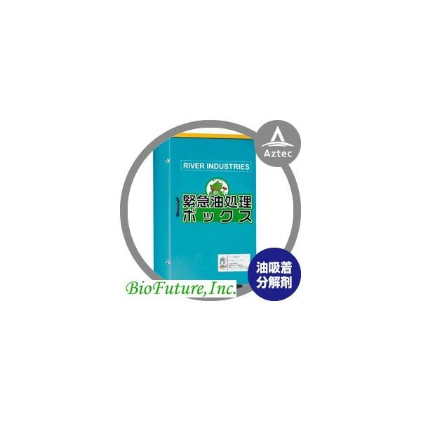 【バイオフューチャー】緊急油処理ボックス NETIS登録オイルゲーター標準装備