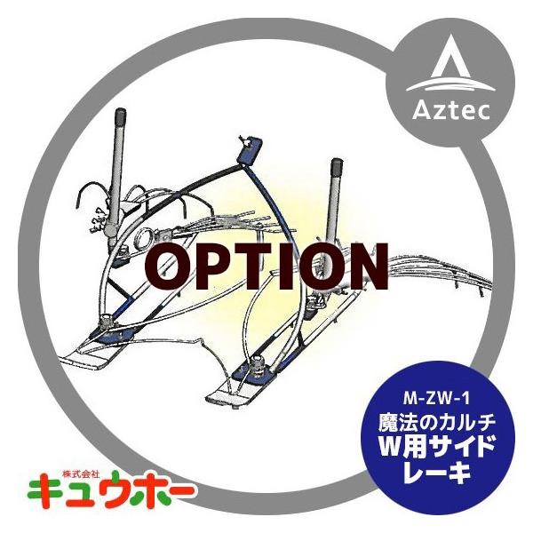 【キュウホー】<オプション>魔法のカルチ W用サイドレーキ1組 M-ZW-1