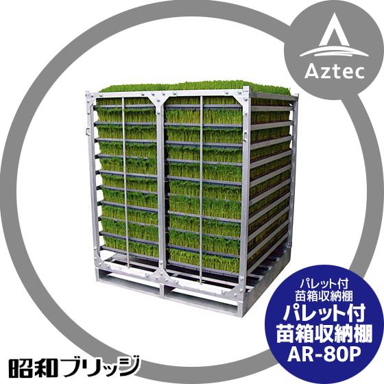 【昭和ブリッジ】オールアルミ製パレット付き苗箱収納棚 AR-80P (2枚差し/80枚) 【返品不可】