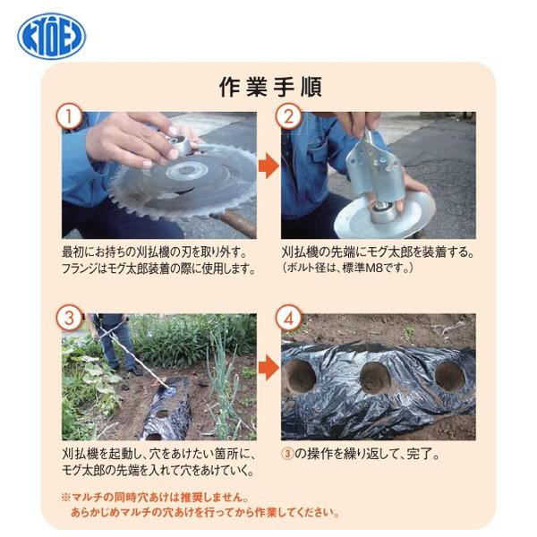 【共栄製作所】苗植え用穴掘りモグ太郎9cmタイプ刈払機アタッチメント