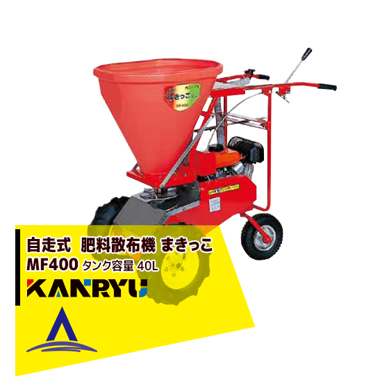 【カンリウ工業】自走式肥料散布機 まきっこ MF400 タンク容量40リットル