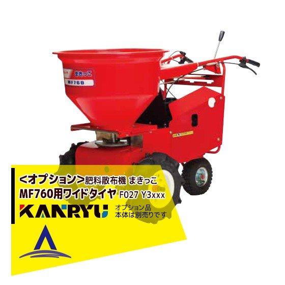 【カンリウ工業】<オプション品>まきっこ MF760シリーズ用 ワイドタイヤ F027 Y3XXX
