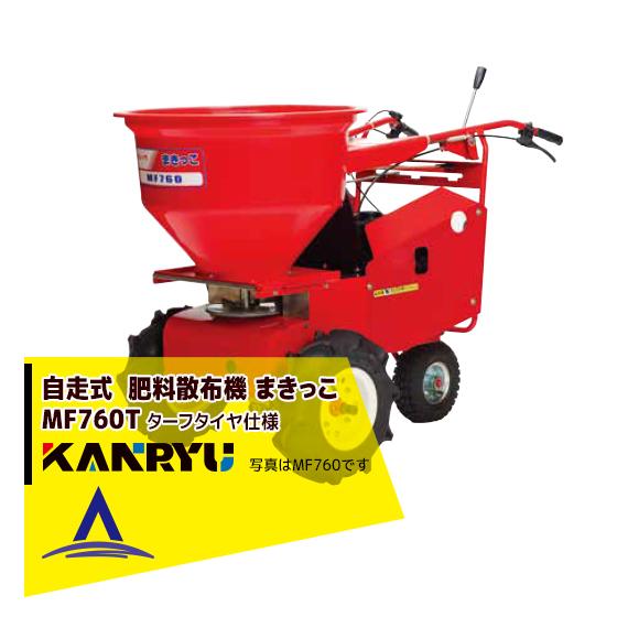 【カンリウ工業】自走式肥料散布機 まきっこ MF760Tターフタイヤ仕様