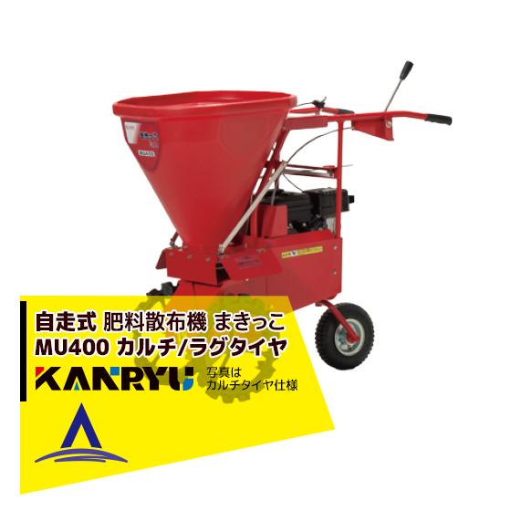 【カンリウ工業】自走式肥料散布機 まきっこ MU400 タンク容量40リットル