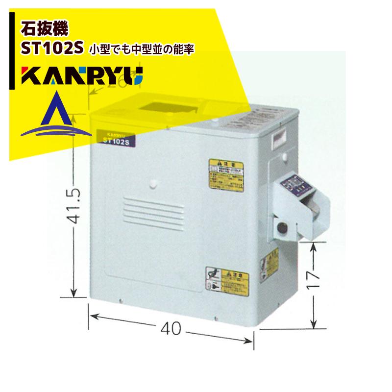 カンリウ工業 石抜機 ST102S 能率 150kg/1時間 簡易小米取り機能付き