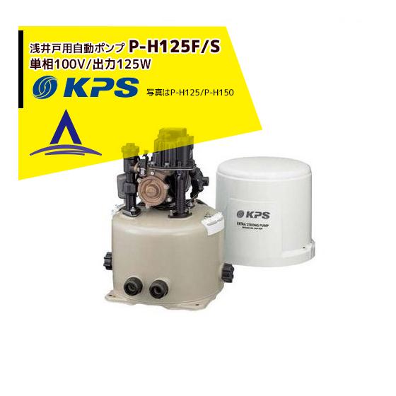 【ケーピーエス工業】P-H125F/S 浅井戸用自動ポンプ 単相100V/出力125W (旧三洋/SANYO)