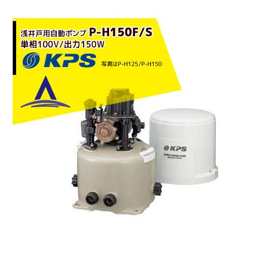 【ケーピーエス工業】P-H150F/S 浅井戸用自動ポンプ 単相100V/出力150W (旧三洋/SANYO)