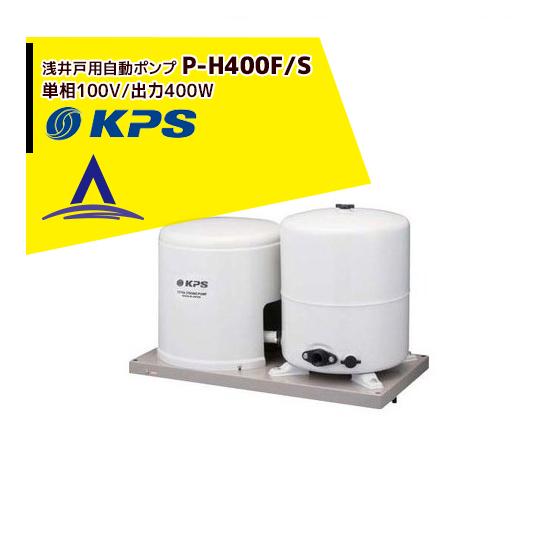 【ケーピーエス工業】P-H400F/S 浅井戸用自動ポンプ 単相100V/出力400W (旧三洋/SANYO)