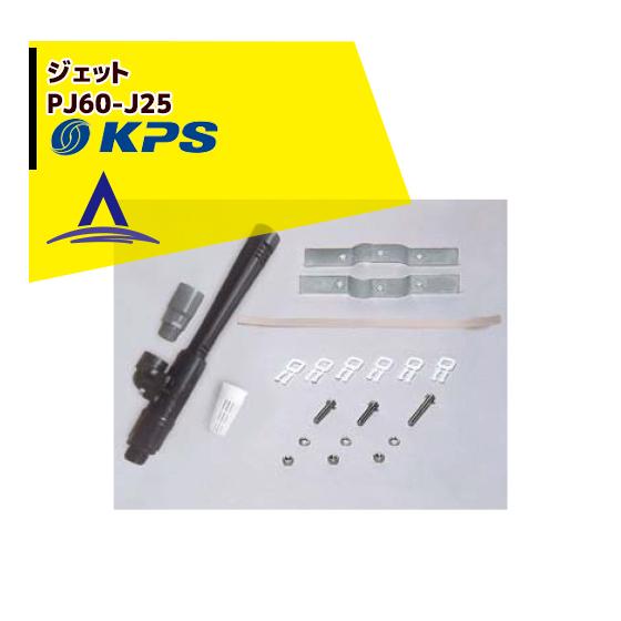 【ケーピーエス工業】PJ60-J25 ジェット (旧三洋/SANYO)