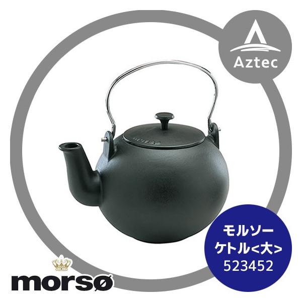 【morso】 モルソー ケトル(大)4.5L 523452