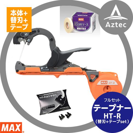 【MAX】マックス 園芸用結束機 楽らくテープナー HT-R + 専用替刃(2枚)+ テープ10巻 + ステープナー