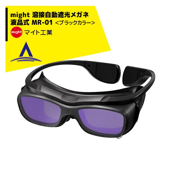 【マイト工業】might 溶接自動遮光メガネ 液晶式 MR-01 <ブラックカラー>
