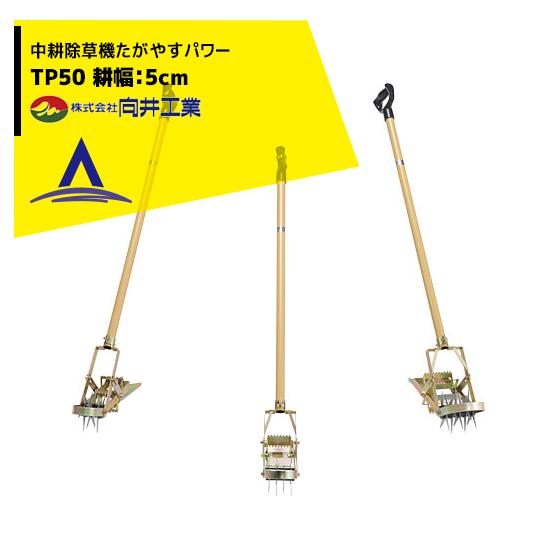 【向井工業】中耕除草機たがやすパワー TP50 耕幅:5cm