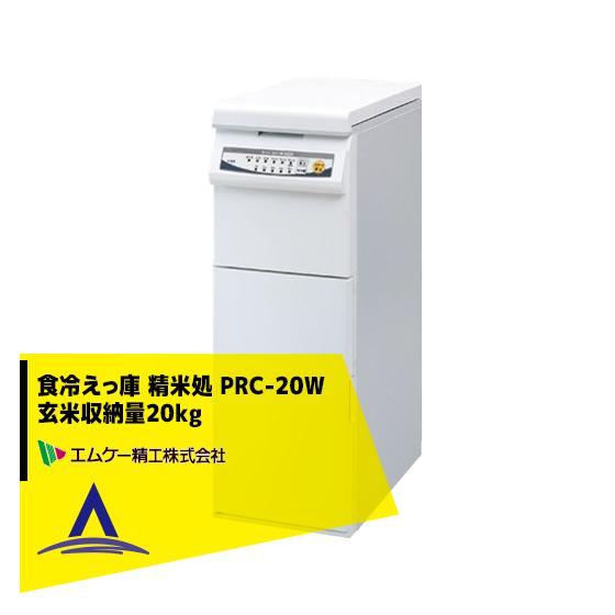 【エムケー精工】食冷えっ庫 精米処 PRC-20W 玄米収納量20kg プレミアムタイプ(上白コース付き)