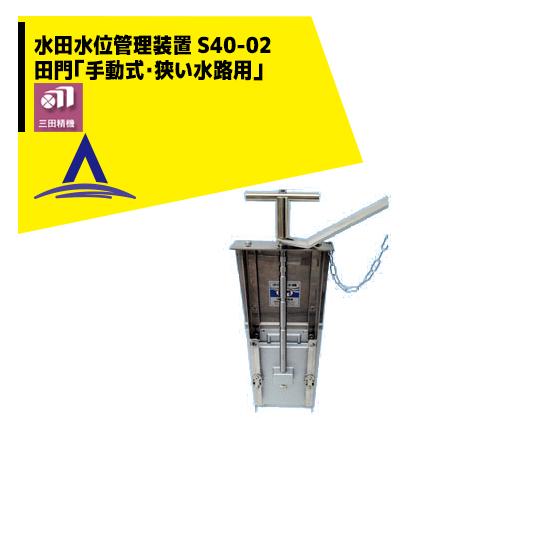【三田精機】水田水位管理装置 田門「手動式」S40-02