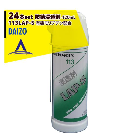 【キャッシュレス5%還元対象品!】【NICHIMOLY】<24本セット>防錆浸透剤 113LAP-S(N-113) 有機モリブデン配合 420mL