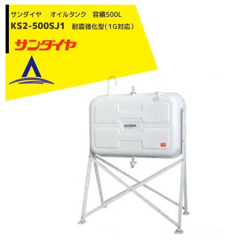 【サンダイヤ】灯油タンク 容量450L 500型 耐震強化型 KS2-500SJ1 標準脚タイプ 1G対応