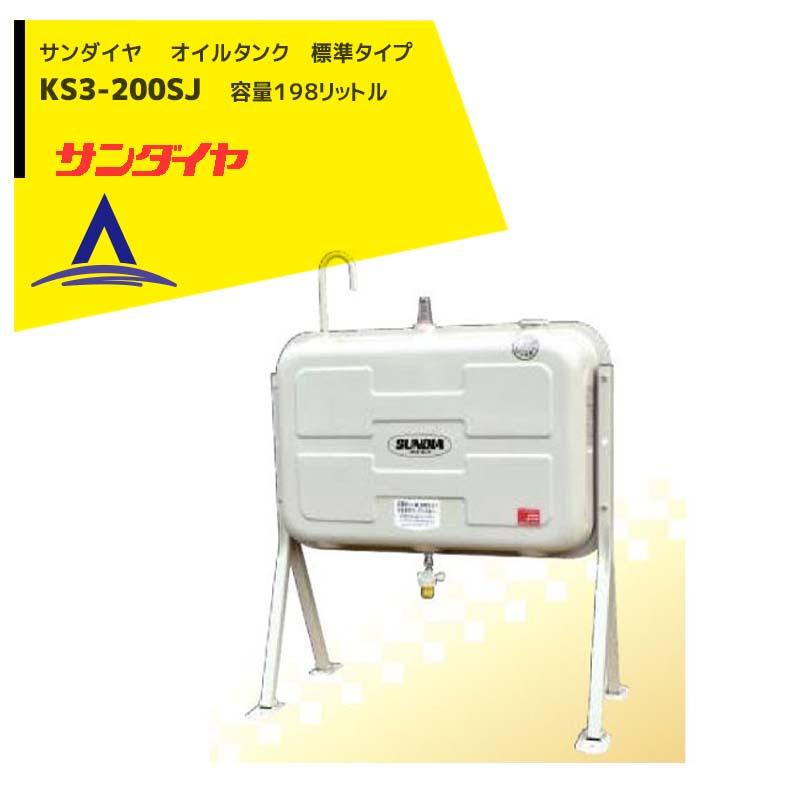 【サンダイヤ】 灯油タンク 容量198L 200型 標準タイプ KS3-200SJ