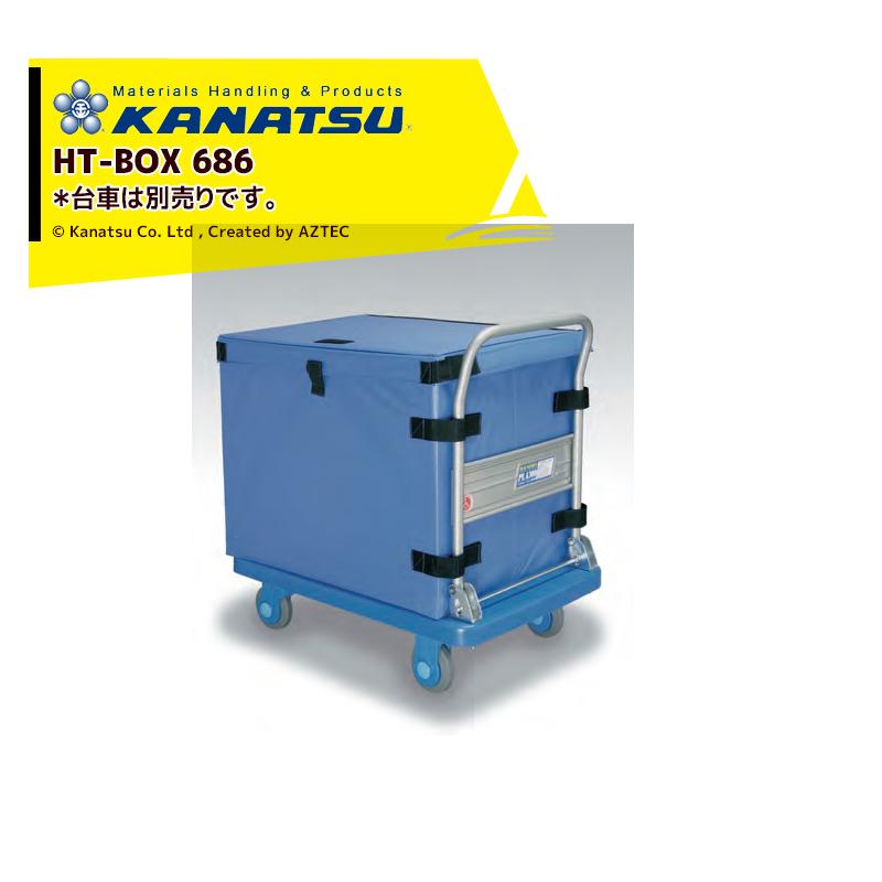 業界No.1の耐久性を誇るプロ仕様 カナツー KANATSU シートボックス686 ブルー 台車は別売り 本店 最安値 法人限定 HT-BOX686 PLA300シリーズ他適用