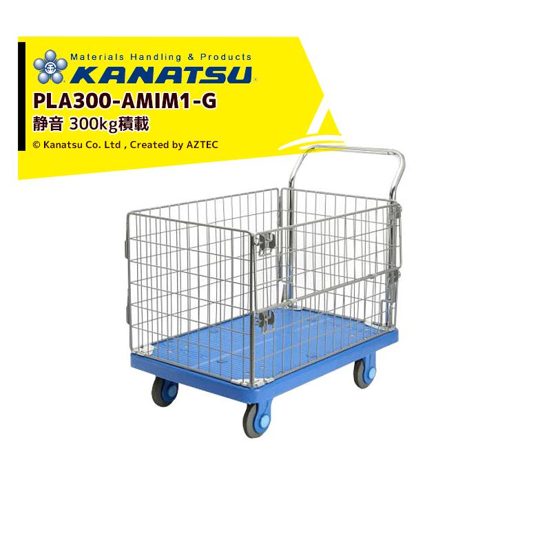 業界No.1の耐久性を誇るプロ仕様 カナツー 2台セット品 誕生日 お祝い KANATSU 静音台車 PLA300-AMIM1-G 積載量300kg 金網枠付 法人限定 アミエム 大好評です