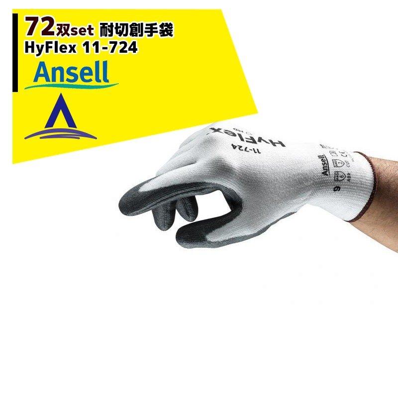 【キャッシュレス5%還元対象品!】【Ansell】 耐切創手袋ハイフレックス(72双) HyFlex11-724 EN388:2016