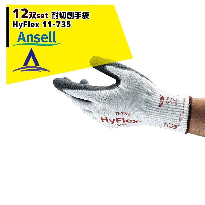 【Ansell】 耐切創手袋ハイフレックス(12双) HyFlex11-735 EN388:2016