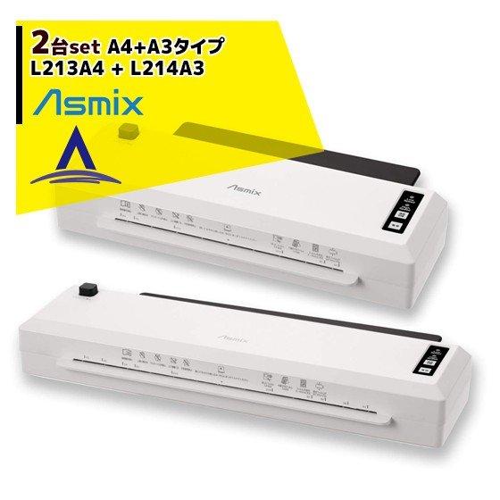 【アスカ】<A4+A3セット品> Asmix 詰まらない高速 ラミネーター L213A4 + L214A3