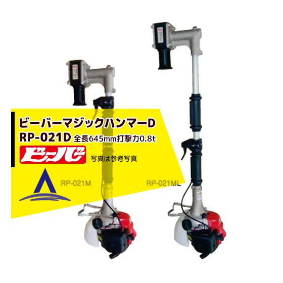 【ビーバー】エンジン杭打機 マジックハンマー RP-021D スタンダード型(全長645mm/打撃力0.8t/ゼノア25.4ccエンジン搭載)