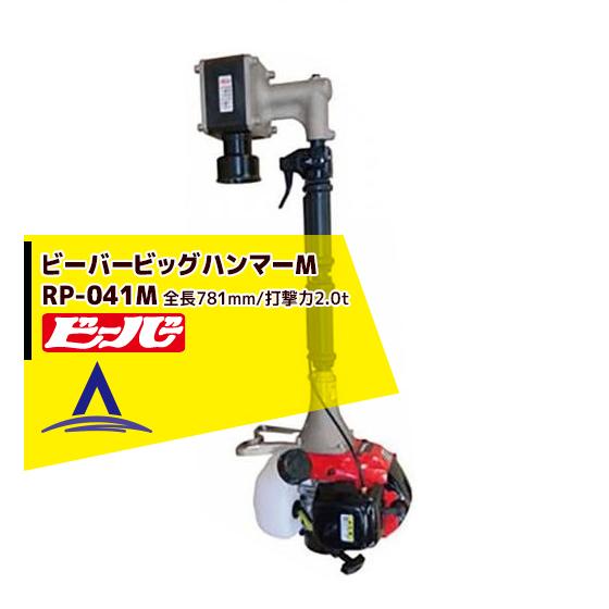 世界初のロータリーハンマー方式 沖縄 離島別途追加送料 日本正規代理店品 ビーバー 杭打機 マジックハンマー 迅速な対応で商品をお届け致します 打撃力2.0t RP-041M 全長781mm ゼノア41.5ccエンジン搭載 ハイパワー型