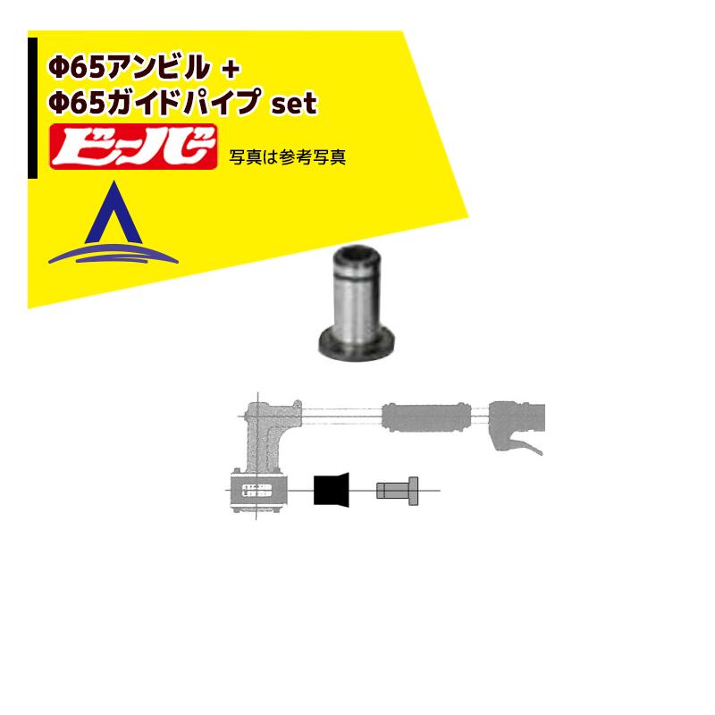 【ビーバー】<部品>Φ65アンビル + Φ65ガイドパイプ set品 マジックハンマー用 本体は含みません