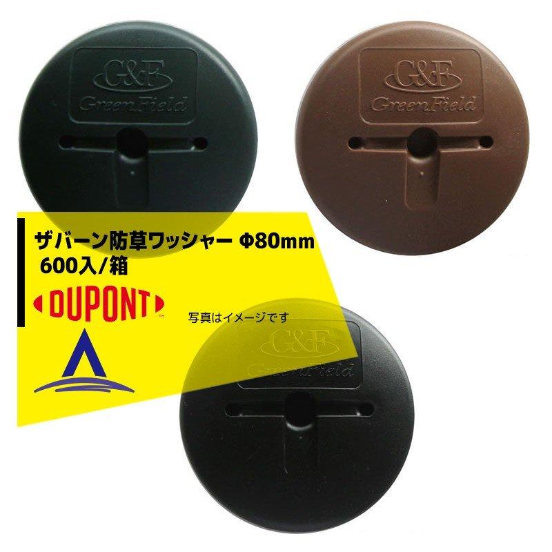 【DuPont】ザバーン専用 防草ワッシャー φ80mm (グリーン・ブラウン・ブラック) 600入/箱