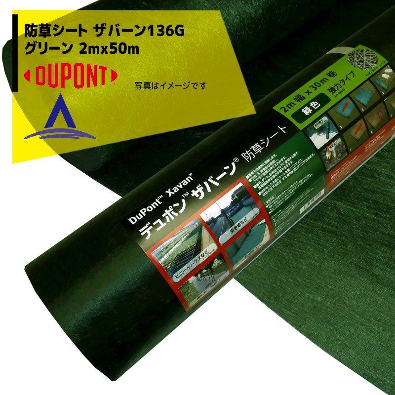 【DuPont】防草シート ザバーン136G 2mx50m グリーン XA-136G2.0 スタンダードタイプ