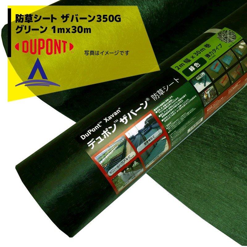 【DuPont】防草シート ザバーン350G 1mx30m グリーン XA-350G1.0 高耐久・強力タイプ (ドット印刷有り)