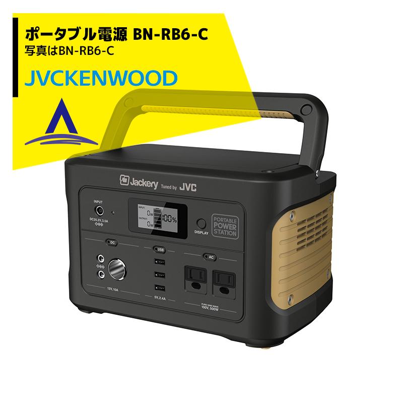 【キャッシュレス5%還元対象品!】JVCケンウッド|ポータブル電源 BN-RB6-C 174,000mAh/626Wh 6.4kg