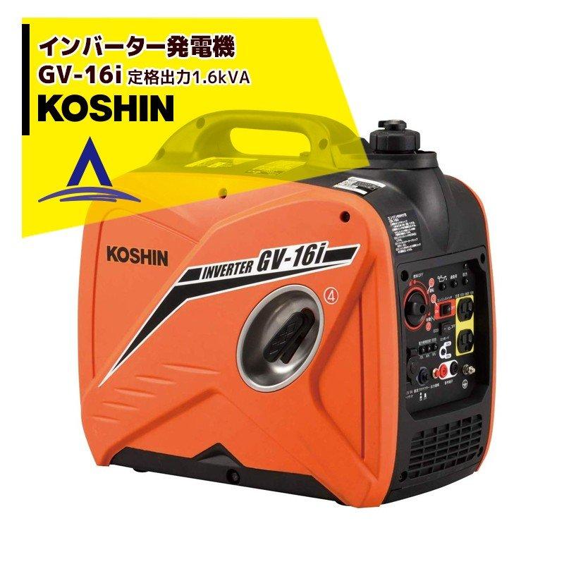 静かな運転音で使いやすい KOSHIN 工進 新品未使用 レビューを書けば送料当店負担 インバーター発電機 定格出力1.6kVA GV-16i-AAA-4 GV-16i