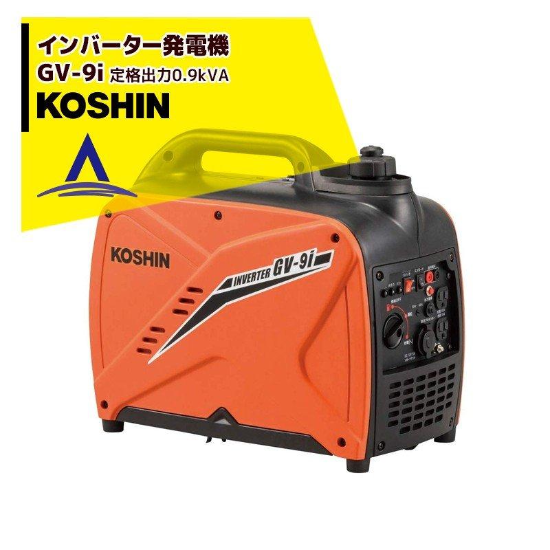 静かな運転音で使いやすい 店舗 KOSHIN 工進 激安 インバーター発電機 GV-9i-AAA-2 GV-9i 定格出力0.9kVA