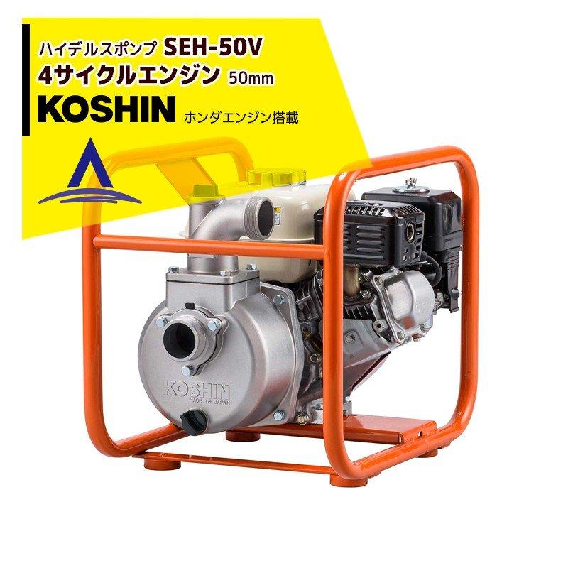 【KOSHIN】工進 エンジンポンプ(ハイデルスポンプ)清水用 高圧タイプ SEH-50V(SEH-50V-AAA-0)