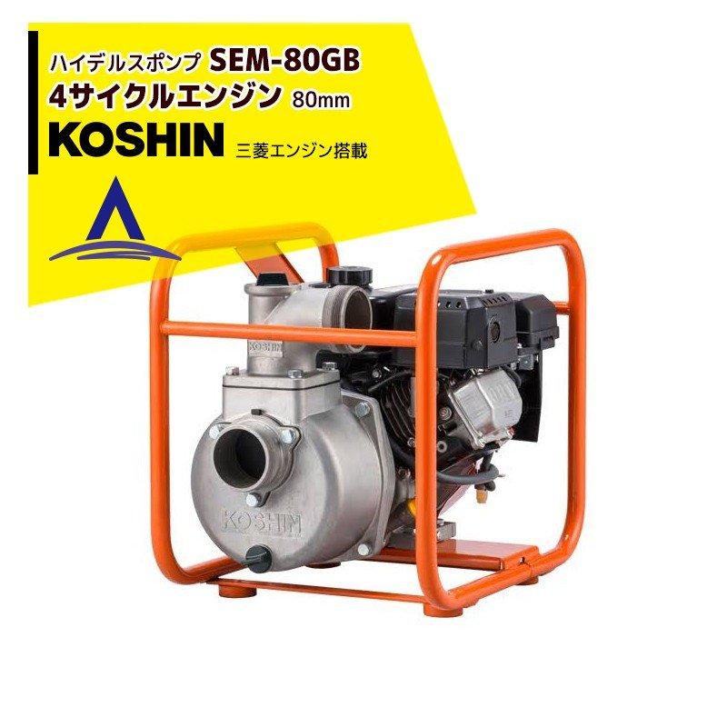 【KOSHIN】工進 ハイデルスエンジンポンプ 三菱エンジン搭載 SEM-80GB(SEM-80GB-AAA-1)