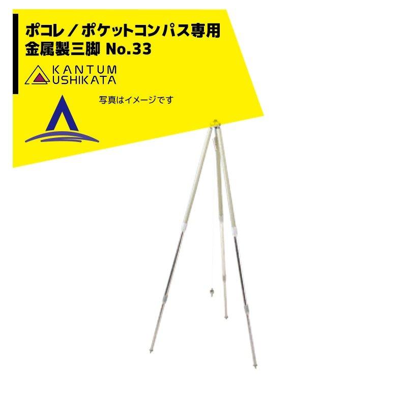 【カンタム・ウシカタ】金属三段三脚 No.33