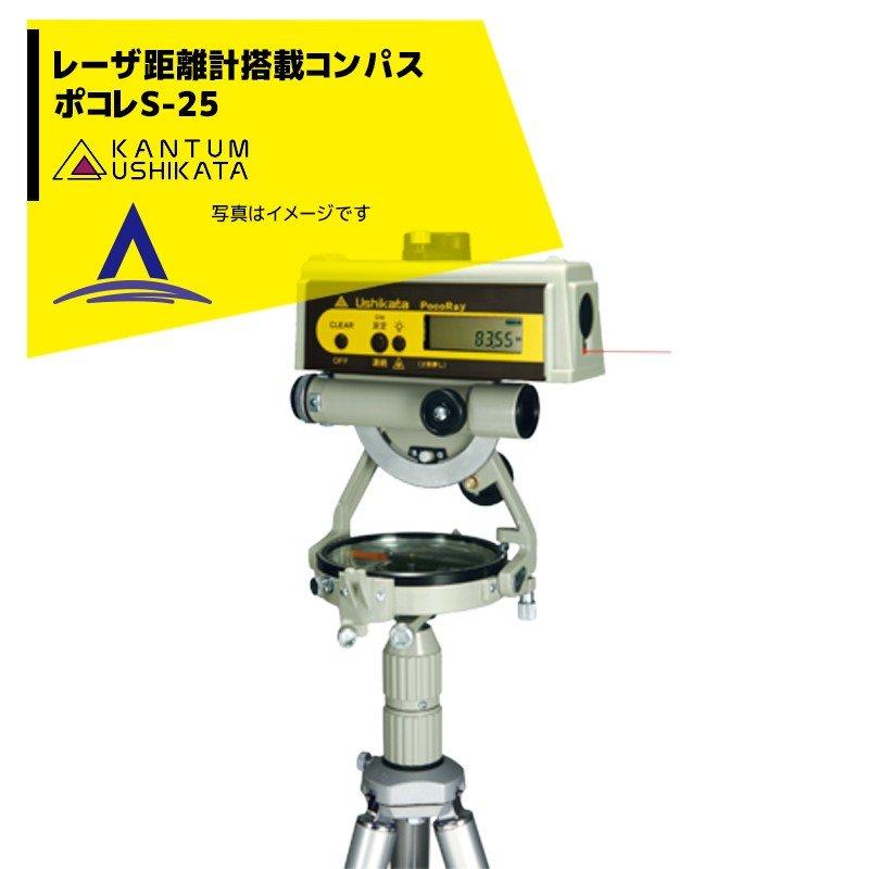 【カンタム・ウシカタ】レーザ距離計搭載コンパス ポコレS-25 水平分度付き