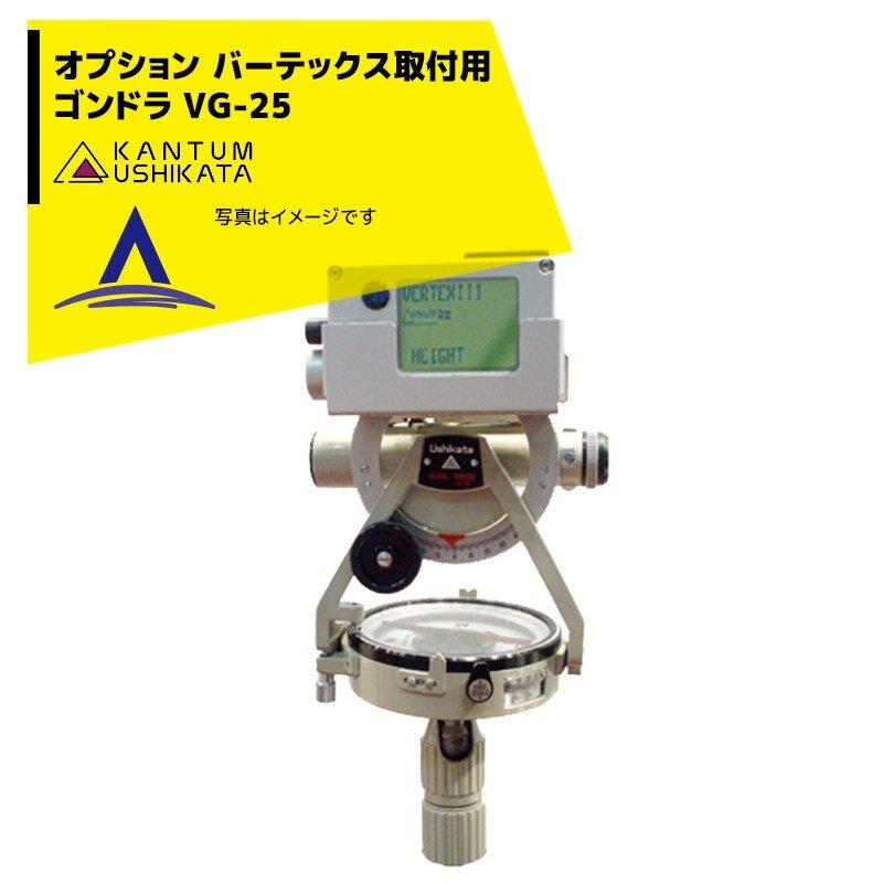 【カンタム・ウシカタ】バーテックスIII専用ゴンドラ VG-25