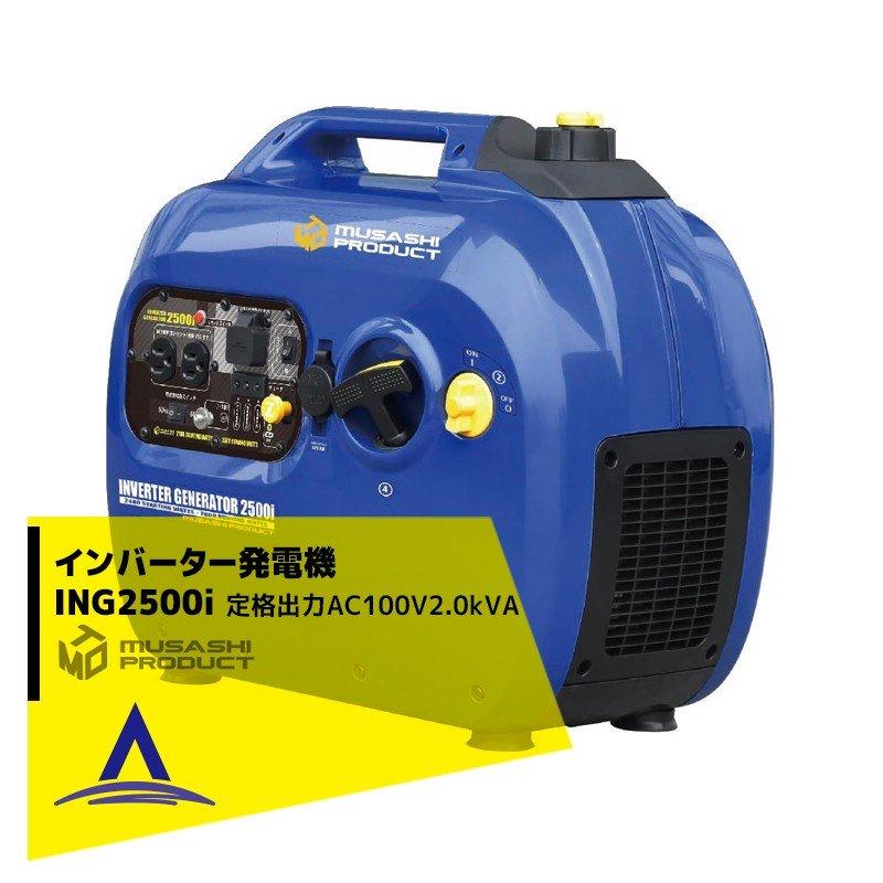 【キャッシュレス5%還元対象品!】【ムサシプロダクト】インバーター発電機 ING2500i 最大出力2400W 定格出力AC100V/2.0kVA
