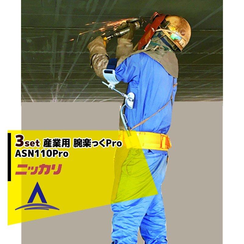 【ニッカリ】<3個セット>腕上げ作業補助器具 産業用 腕楽っくPro ASN110Pro うでらっく 長時間の頭上作業に!