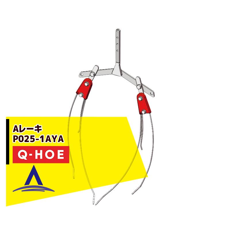 キュウホー|<オプション部品>Q-HOE レーキ各種 Aレーキ 金具付 P025-1AYA