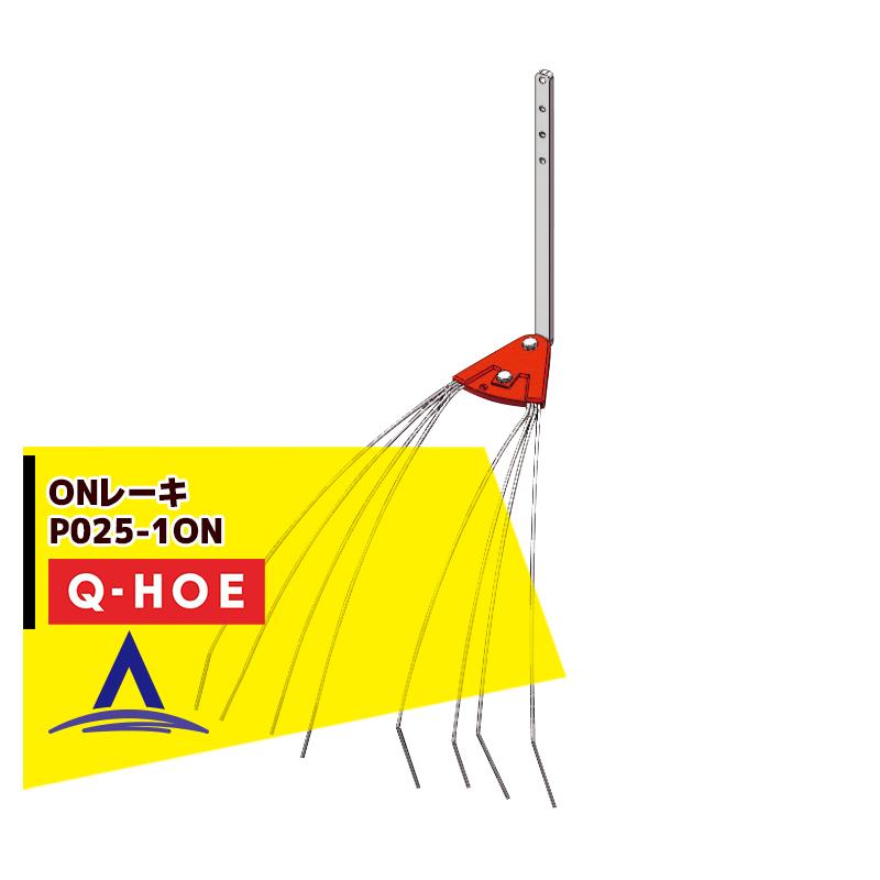 キュウホー|<オプション部品>Q-HOE レーキ各種 ONレーキ 金具付 P025-1ON