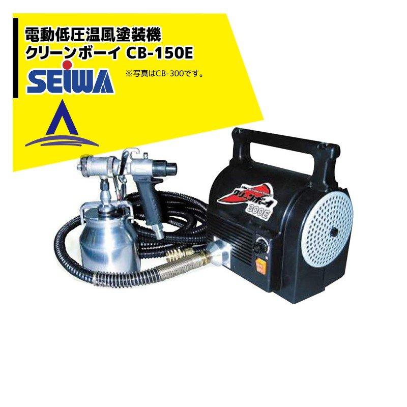 精和産業|塗装機 低圧温風塗装機 クリーンボーイ CB-150E 空気量1500〜2700L/分 標準セット