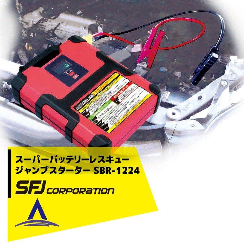 【8月1日限定!最大450円OFFクーポン!】【SFJ】12V/24V車共用 スーパーバッテリーレスキュー ジャンプスターター SBR-1224