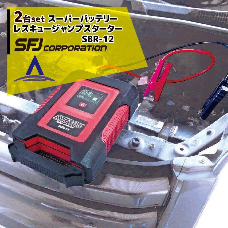 【キャッシュレス5%還元対象品!】【SFJ】<2台セット品>12V車用 スーパーバッテリーレスキュー ジャンプスターター SBR-12