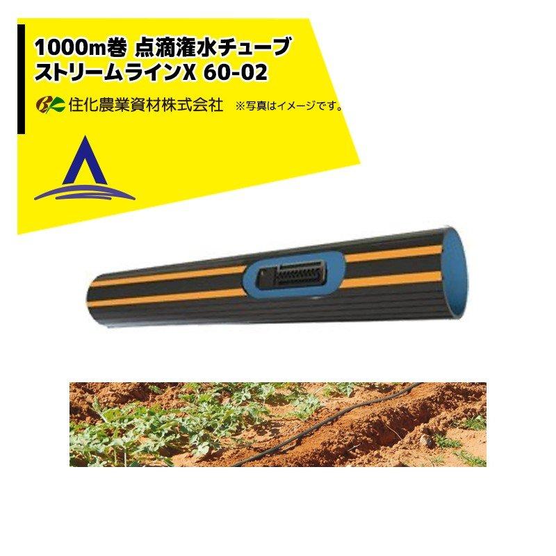 住化農業資材|点滴チューブ ストリームラインX 60-02 1000m巻 20cmピッチ
